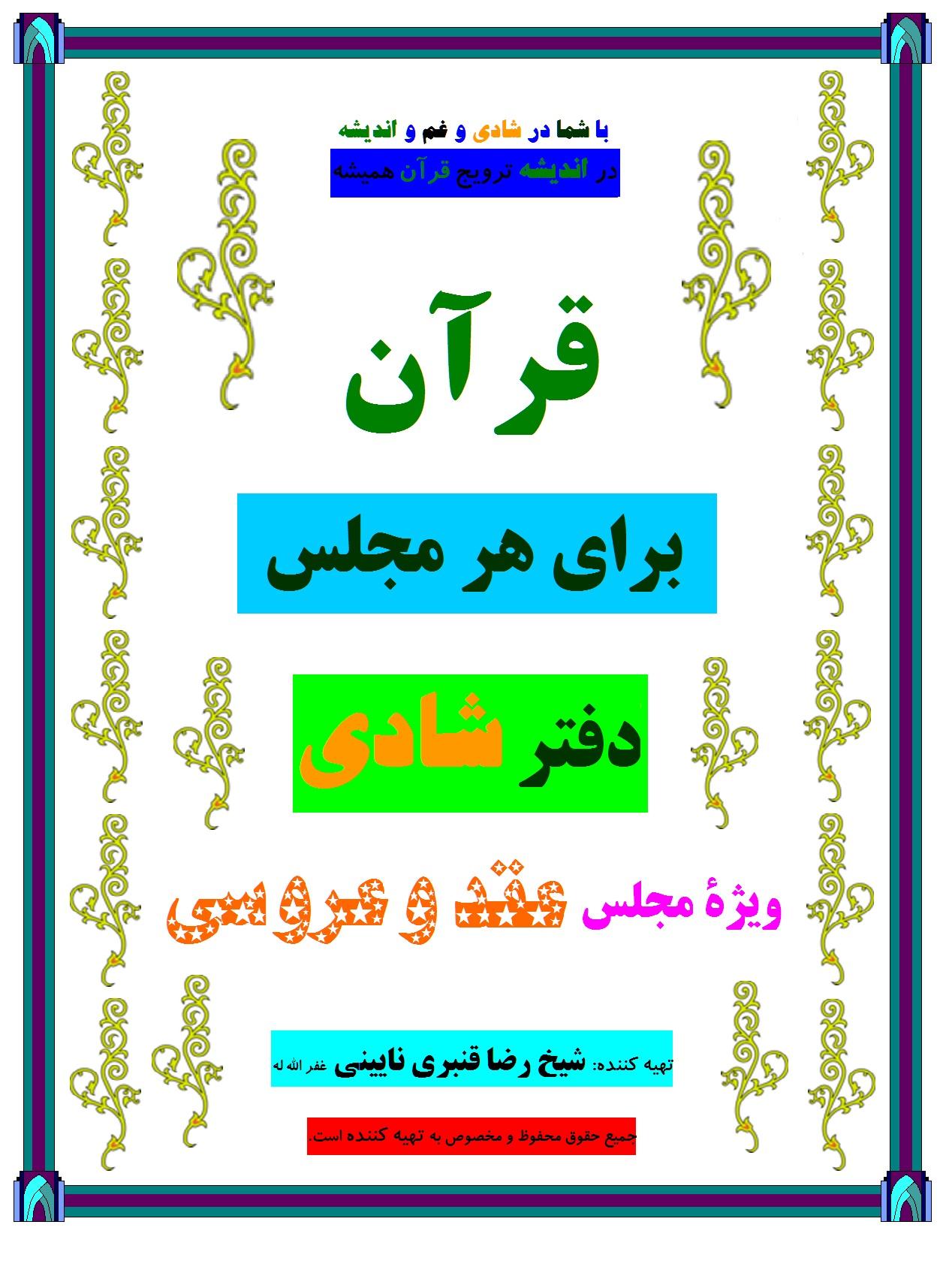قرآن برای مجلس عقد و عروسی